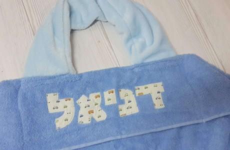 מגבת קנגורו עם שם, רצועת צוואר וכובע לתינוק